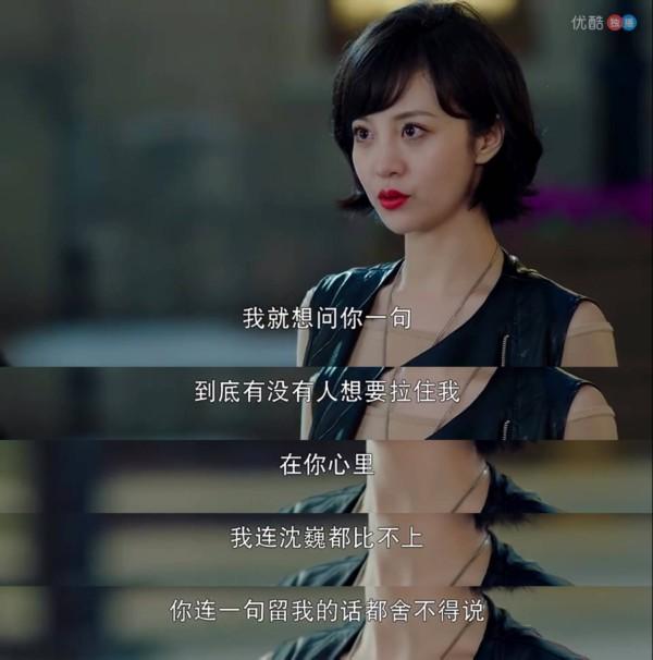 高雨儿饰演祝红(图片来源:微博)