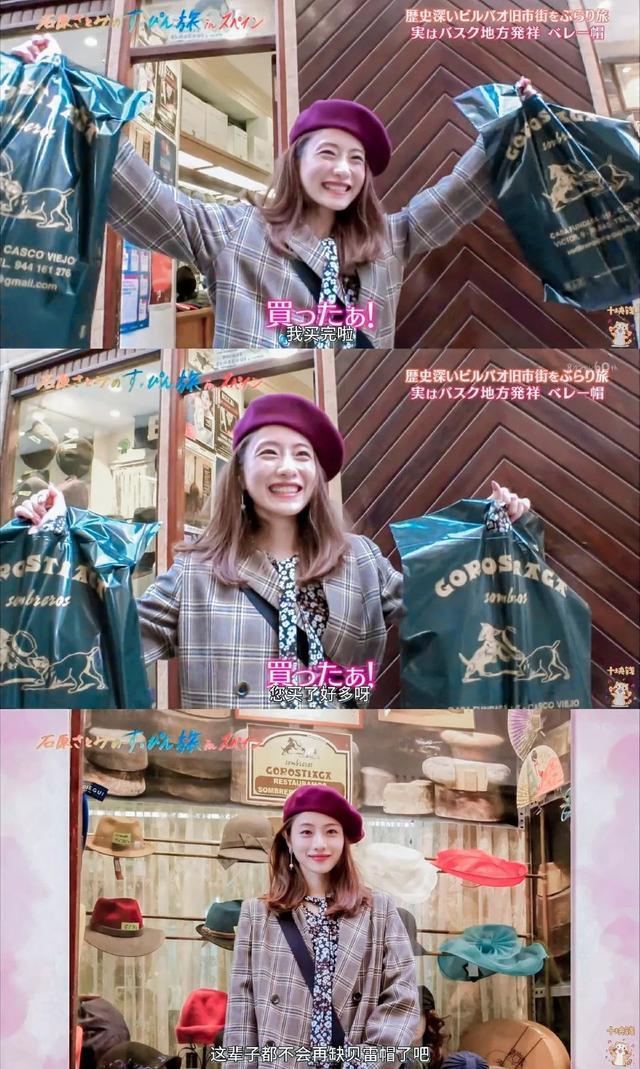 石原里美旅行纪录片美炸!她海吃海喝还一口气买11顶贝雷帽,这个地方又要火了!