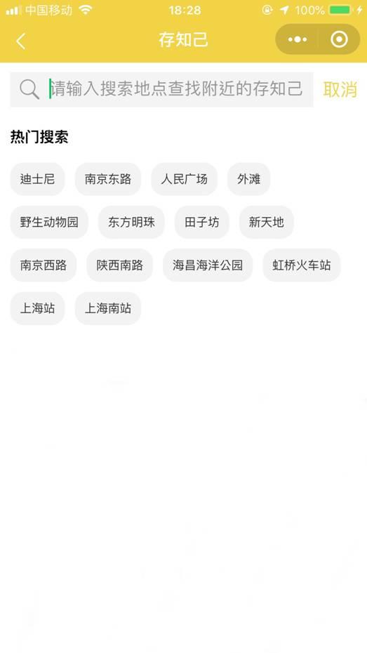 上海南京东路外滩行李寄存旅游攻略_乌鲁木齐旅游攻略